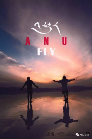 """Music Video: """"Fly"""" By ANU"""