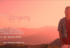 "Music Video: ""Red-faced Tibetans"" By Gyaltsen (Jason J)"