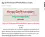 The Standard of Tibetan Language on Signboards Indicates the Decline of our Basic Rights
