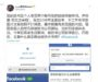 About the Suspension of my Facebook Accounts: Facebook, What's Going On? By Woeser